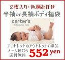 Carter's(カーターズ)ボディアウトレットのアウトレット見てわかる難あり品の福袋2枚で552円メール便送料無料中身のリクエスト不可