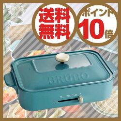 イデアideaブルーノBRUNOコンパクトホットプレートブルーノブルーBOE021-BBL【送料無料】【ポイント10倍】