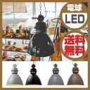 インターフォルム INTERFORM ノルマントン Normanton LED電球付き LT-1863 【送料無料】
