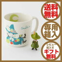 【あす楽】Yamaka ムーミン Moomin citron glaces オリジナル マグ&フィギュア セット スナフキン【asrk_ninki_item】【送料無料】【楽ギフ_メッセ入力】