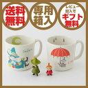 【あす楽】Yamaka ムーミン Moomin citron glaces オリジナル マグ&フィギュア セット ミイ&スナフキン 2個セット【asrk_ninki_item】【送料無料】【楽ギフ_メッセ入力】