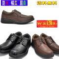 WAKA[ワカ]防水/屈曲/4E/クッションソール/紐靴/No63693