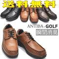 本革/瞬間消臭/ANTIBA.GOLF(アンティバゴルフ)/紐靴/ビジカジ/ビジネス/カジュアル/No6027