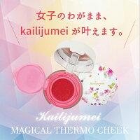 話題商品Kailijumeiカイリジュメイマジカル温感チーククッションチーククッションファンデーションオレンジピンクレッドしっとりウォータークッションパレットお花体温や室温で色が変化特許チークブラシプチプラ