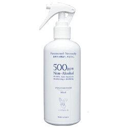 プレコーションミスト容量300ml(1本)除菌便利安全抗菌