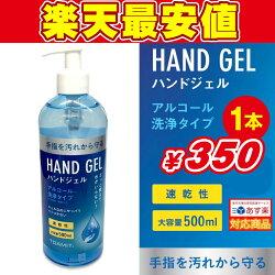 【あす楽対応】東亜産業除菌ハンドジェル手指洗浄タイプ大容量500ml除菌医療用便利安全抗菌