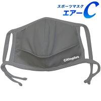 スポーツマスク エアーC シンプル06-グレー- 【洗える布マスク】【呼吸がしやすい】【冷感速乾】【UV機能(UPF50)】【吸汗・速乾】日本製 チットプラスオリジナル【ネコポス対応可能商品】