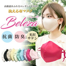 Beleza(ベレーザ)【洗える布マスク】【メッシュ】【サテン】【抗菌・防臭】【小顔効果】【カラバリ】【ファッション】【おしゃれ】日本製1枚からチットプラス【ネコポス対応可能商品】