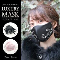 luxury-mask(ラグジュアリーマスク)【サテンマスク】日本製チットプラスオリジナル【ネコポス対応可能商品】