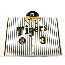【3】大山 悠輔選手 ユニフォームデザイン ポンチョ OHYAMA 阪神タイガース公認グッズ Tigers 野球 グッズ