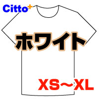 ◆半袖Tシャツ◆United Athle(ユナイテッドアスレ) 6.2オンス ホワイトTシャツ (サイズ:XS-XL) 5942-01 人気商品なのには訳あり!丈夫さと豊富なカラーサイズ!