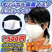 洗える布マスク エコノミータイプ メンズサイズ(白無地)布マスク 洗えるマスク 日本製 1枚から 大きめ 通販【メール便発送対応可能商品】