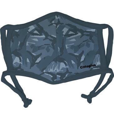 マスク 迷彩_4 布マスク 洗えるマスク 1枚から 小さめ 大きめ 通販 日本製【メール便発送対応可能商品】
