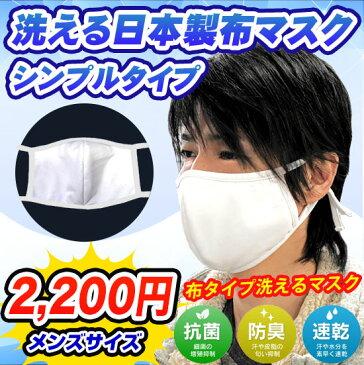 マスク シンプル(白無地)布マスク 洗えるマスク 1枚から 小さめ 大きめ 通販 メンズサイズ【メール便発送対応可能商品】