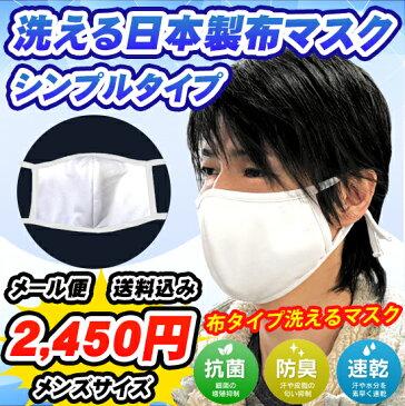【メール便送料込み】マスク シンプル(白無地)布マスク 洗えるマスク 1枚から 小さめ 大きめ 通販 メンズサイズ