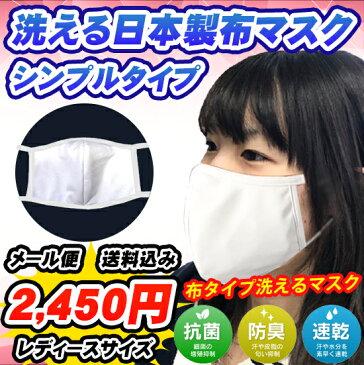 【メール便送料込み】マスク シンプル(白無地)布マスク 洗えるマスク 1枚から 小さめ 大きめ 通販 レディースサイズ