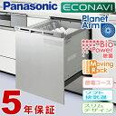食器洗い機パナソニックPanasonic食洗機NP-45MC6T食器洗い機パナソニックPanasonic食洗機NP-45MC6T
