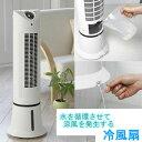 送料無料 扇風機 冷風機 冷風扇 タワー扇風機 タワーファン スリム デザイン タワー型