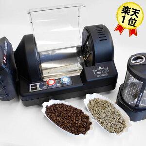 コーヒー生豆をご家庭で自家焙煎!! 珈琲焙煎機コーヒーロースター Gene Cafe ジェネカフェ コー...