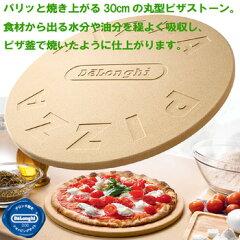 デロンギDeLonghiオーブン・コンベクションオーブン専用ピザストーン丸型PS-C本格ピッツ…