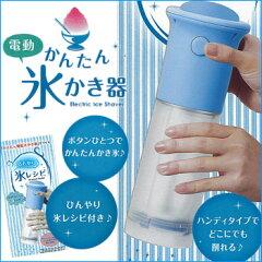 電動 氷かき器 ブルー 家庭用 かき氷機 ハンディ アイススライサー かき氷器 ドウシシャ HDIS-1...