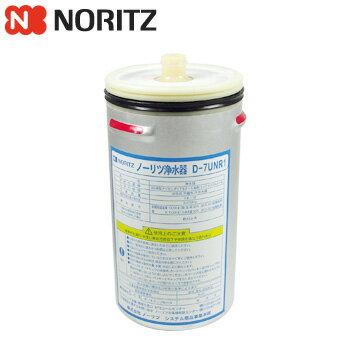 ノーリツNORITZ浄水器交換用カートリッジD-7UNR1浄水器フィルター