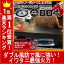 【新春セール】日本製【イワタニ最強火力】カセットコンロ 卓上コンロ BO-EX ボー アウトド…