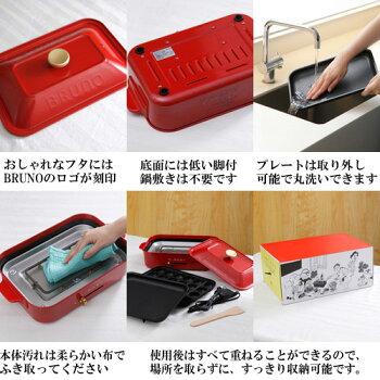ホットプレートBRUNOコンパクトホットプレートレッドBOE021-RDおしゃれキッチン家電