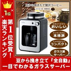 シロカ siroca 全自動コーヒーメーカー STC-401 ドリップ式コーヒーメーカー「ヒルナンデスで紹...