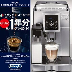 ★コーヒー豆1年分プレゼント★全自動コーヒーメーカー 全自動エスプレッソマシン 送料無料・本...
