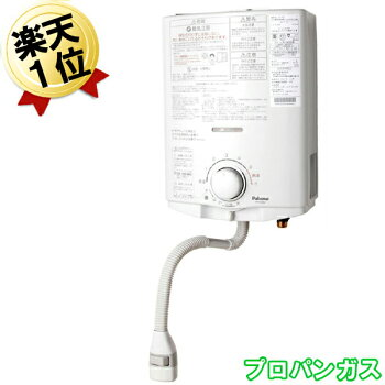 小型湯沸かし器パロマPH-5BVプロパンガス用5号ガス瞬間湯沸かし器元止め式