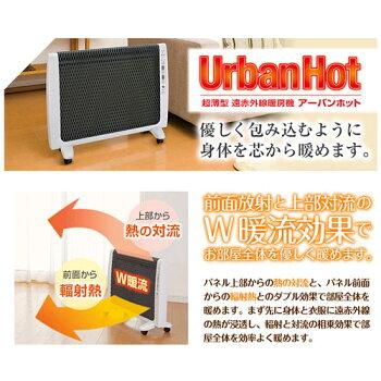 ゼンケン超薄型遠赤外線暖房機アーバンホットRH-2200【本州送料無料】