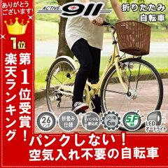 自転車 ノーパンクタイヤ自転車 折りたたみ自転車 ACTIVE911 ノーパンク FDB266S G-CCM266N 軽...
