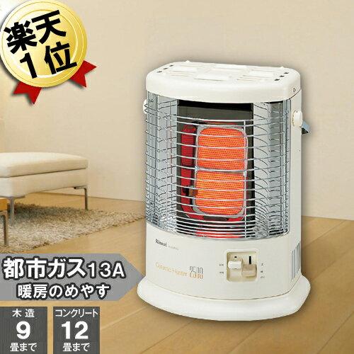 ガスストーブ リンナイ R-652PMSIII(A) 都市ガス(東京ガス・大阪ガス等) (木造9畳/コンクリー...