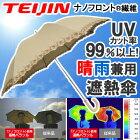 日傘晴雨兼用uvカット99%以上遮光遮熱長傘おしゃれレースフリル軽量テイジンナノフロント遮熱パラソルTP0010BEベージュ遮熱傘紫外線カット