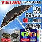 日傘晴雨兼用uvカット99%以上遮光遮熱長傘おしゃれレースフリル軽量テイジンナノフロント遮熱パラソルTP0010BKブラック黒遮熱傘紫外線カット