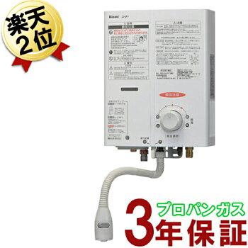 小型湯沸かし器リンナイRUS-V51XT(WH)5号ガス瞬間湯沸かし器元止め式