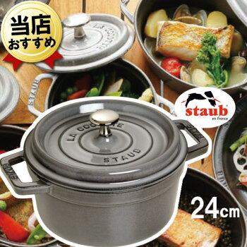 【送料無料】staub(ストウブ)ピコココットラウンドシチューパン(鍋)24cmグレー【IH対応】
