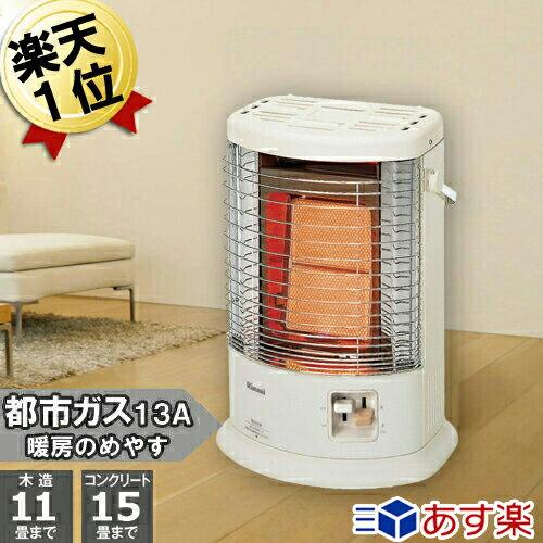 大型ストーブ ガスストーブ 赤外線 都市ガス 木造11畳 コンクリート造15畳 リンナイ 暖房器具 天然ガス 東京ガス 赤外線ストーブ R-852PMSIII(C) R-852PMSIII(A)の後継モデル ガス暖房機 ストーブ  R-852PMS3(C) 電気不要 ガスヒーター 節電