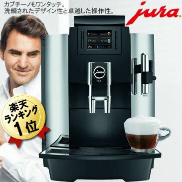 ユーラ全自動コーヒーマシンJURA WE8 送料無料 家庭用・業務用エスプレッソマシーン 全自動コーヒーメーカー カプチーノメーカー カフェラテメーカー 全自動エスプレッソマシン 業務用コーヒーメーカー 業務用コーヒーマシーン ジュラ オフィス 大容量