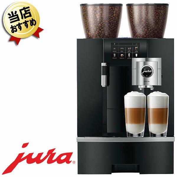 JURA 全自動コーヒーマシン ユーラ GIGAX8c 浄水器 標準設置費込パッケージ 業務用コーヒーメーカー 業務用エスプレッソマシン 全自動コーヒーマシン 大容量コーヒーマシーン 水道直結式 カフェラテメーカー カプチーノメーカー オフィスコーヒーメーカー