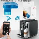 Jura ユーラ Smart Connect スマートコネクト 送料無料 スマホでJURA全自動コーヒーメーカーを簡単操作【送料無料】
