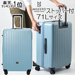 キャリーケース スーツケース ミレスト ハードキャリー 71Lサイズ サイドストッパー付き ブルーグレー MLS649-BLGY 5泊 6泊 7泊 Lサイズ 軽量 大容量 4輪 ストッパー付き MILESTO 静音 静か おしゃれ
