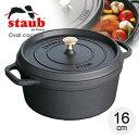 staub(ストウブ) ピコココット ラウンドシチューパン(鍋) ブラック(黒) 16cm (1101625)【IH対応...