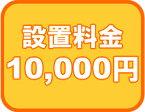 取付工事用設置料金券 10000円 取付工事用設置料金券 食器洗い機(食器洗い乾燥機)ビルトインコンロ ガス給湯器 ガスオーブン お風呂テレビ