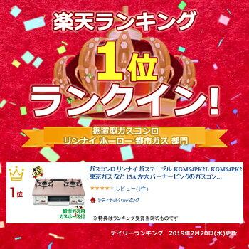リンナイガスコンロ(ガステーブル)KGM64PK2-L都市ガス(東京ガス・大阪ガス等)左大バーナー