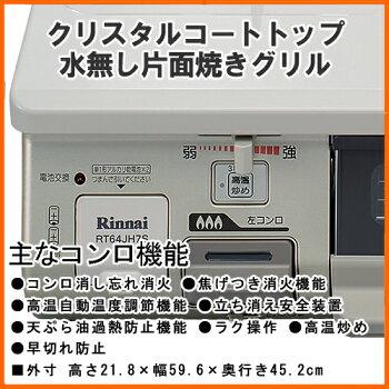 ガスコンロガステーブル激安リンナイRT64JH7S-CL都市ガス(東京ガス・大阪ガス等)左大バーナー