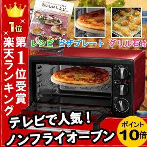 ノンオイルフライヤー 油を使わない フライヤー ノンフライヤー機能つきオーブントースター オ...