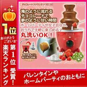 チョコレートファウンテン チョコレートフォンデュ コンパクト チョコファウンテン チョコレート チョコフォンデュ パーティー パーティ