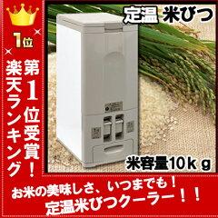 15℃以下で美味しく安全に保存 保冷米櫃 防虫 カビ防止 電子冷却式 米びつ 10kg 保冷 軽量米び...